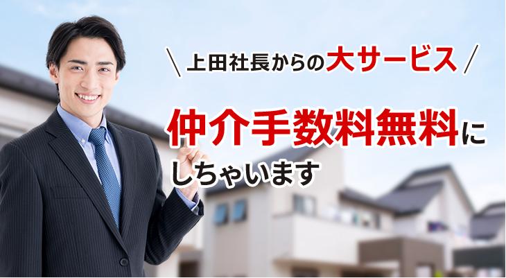 上田社長からのサービス 仲介手数料無料にしちゃいます